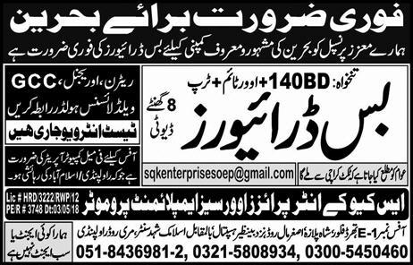 Bus Drivers Job in Bahrain Famous Company