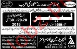 Labors Jobs 2018 For Saudi Arabia