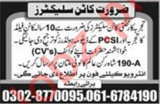 Cotton Selector Jobs Opportunity in Multan 2018