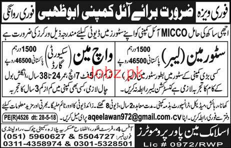 Storeman Labors and Watchmen Security Guards Job Opportunity