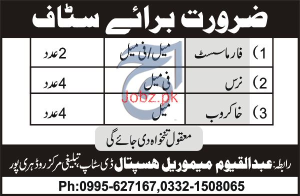 Abdul Qayyum Memorial Hospital Pharmacists Jobs