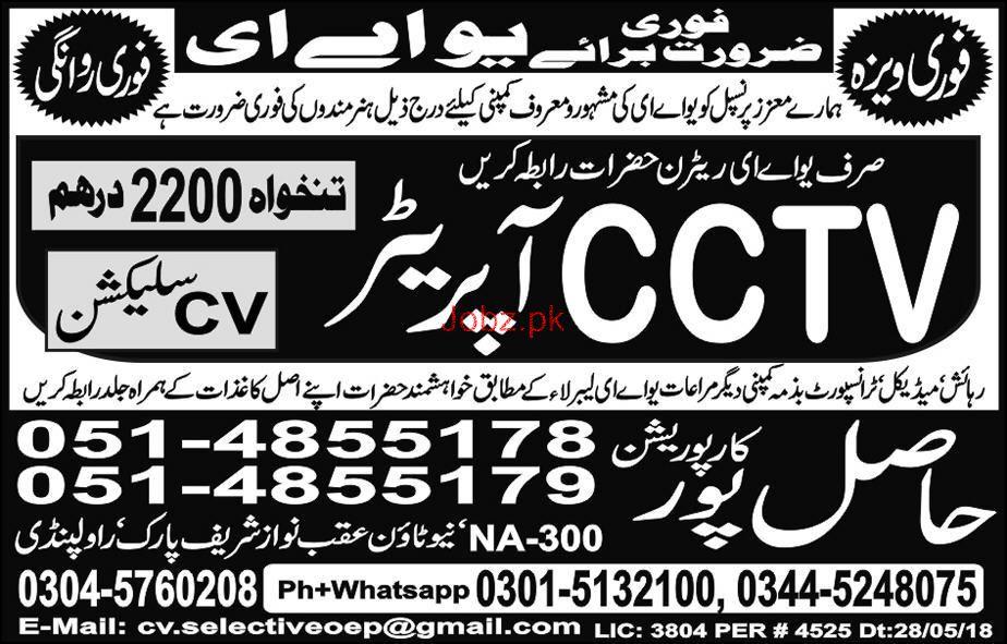 CCTV Operators Job in UAE Famous Company