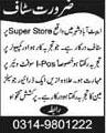Computer Operators Job in Super Store