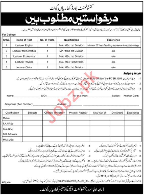 CB Public School and Girls College Lecturers Jobs 2018