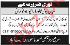 Driver & Servant Jobs For House In Abbottabad KPK