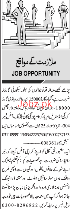 Courier Riders, Security Guards Job Opportunity