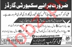 Ali Akbar Group Lahore Jobs 2018 for Security Guards