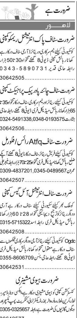 Security Guards, Project Staff  Job Opportunity