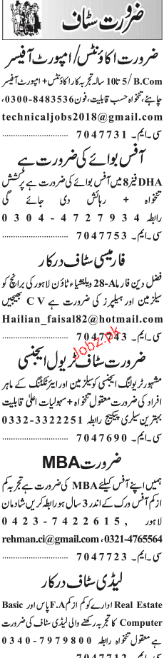 Account Officers, Import Officers, Office Boys Wanted