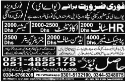 HR Staff, Accountant, Cashiers, Proejct Manager Wanted