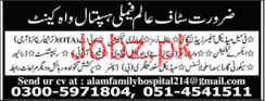 Female Medical Officers Job in Alam Family Hospital