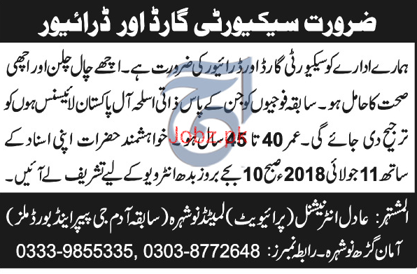 Security Guards Job in Adil International Private Limited