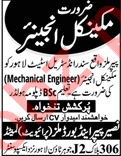 Naseer Paper & Board Mills Lahore Jobs Mechanical Engineer