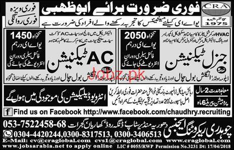 General Technicians and AC Technicians Job Opportunity