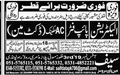 Electricians, Pipe Fitters, AC Mechanics Job Opportunity