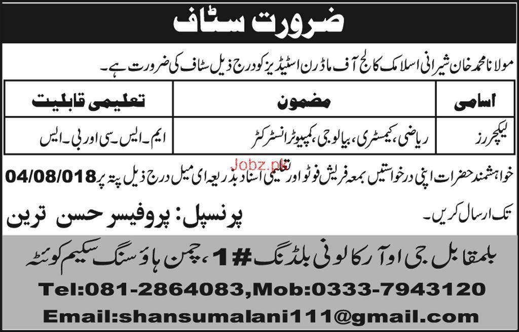 Molna Muhammad Khan Sherani Islamic College of Modern Studie