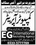 Computer Operators Job in EG International Recruiting Agency