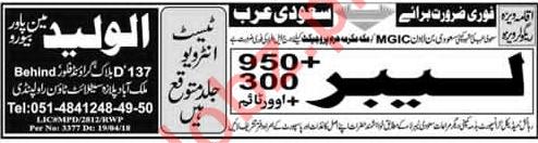 Labors Jobs 2018 in Saudi Arabia