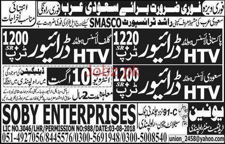 HTV Tralla Drivers Job Opportunity