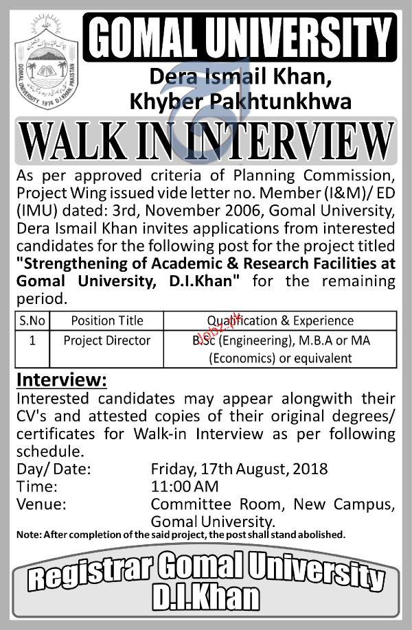 Gomal University Dera Ismail Khan KPK Jobs