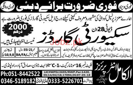 Security Guards Job in Famous Security  Company
