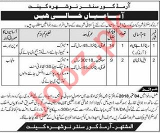 Pak Army Armoured Corps Centre Nowshera Cantt Jobs 2018
