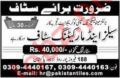 Pakistan Tiles Lahore Jobs 2018 for Sales & Marketing Staff