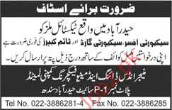 Security Officer Jobs in Textile Mills