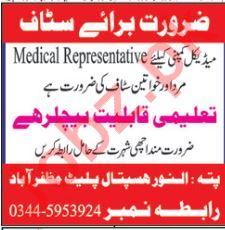 Al Noor Hospital Muzaffarabad Medical Representative Jobs