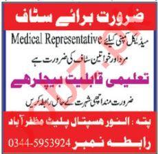 Al Noor Hospital Muzaffarabad Medical Representative Jobs