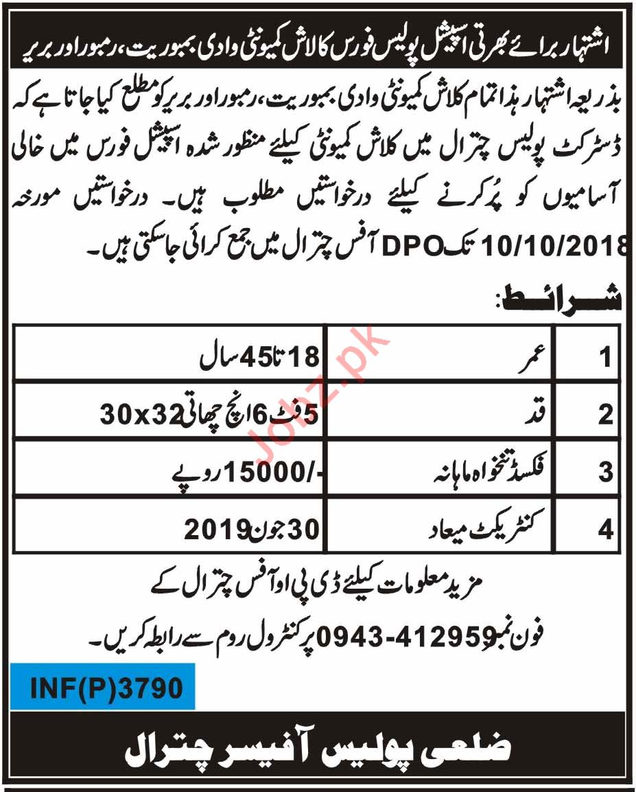 Special Police Force Chitral KPK Constable Jobs 2018