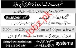 Urdu Data Entry operator Jobs in Systems Limited