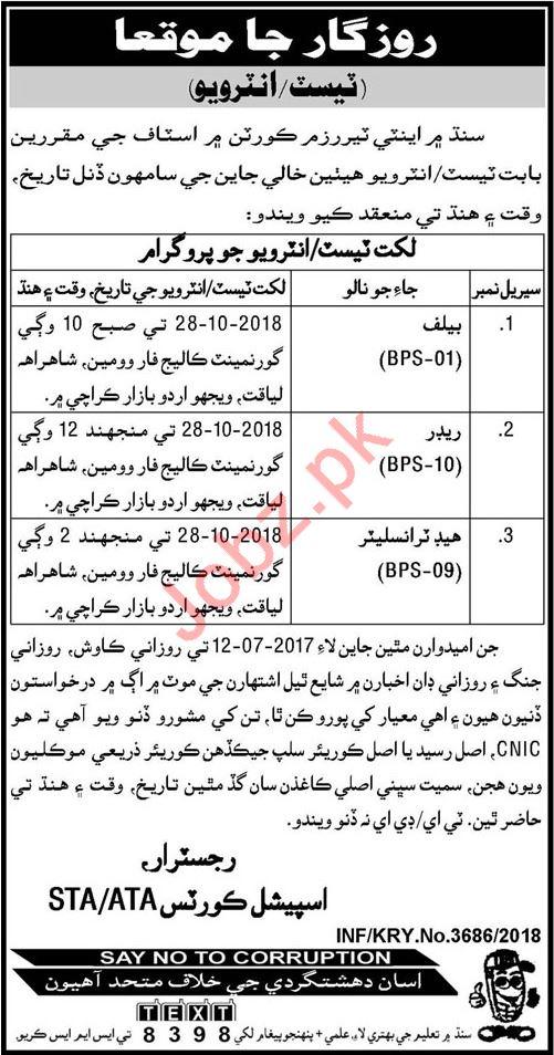 Special Courts Karachi Jobs 2018