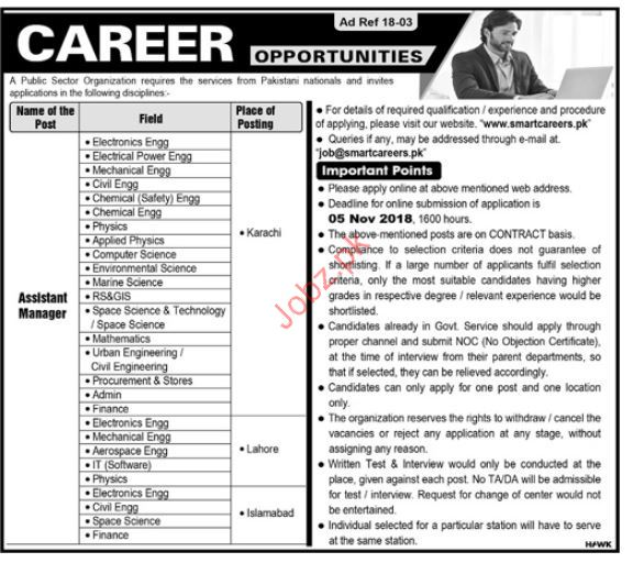 Assistant Manager Engineer Jobs in Pubic Sector Organization