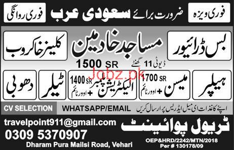 Helper, Cleaner, Tailor, Bus Drivers Job Opportunity