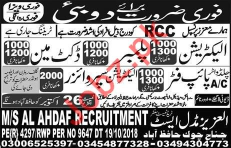 Electrician, Plumber, Duct Man, Pipe Fitter, Supervisor Jobs