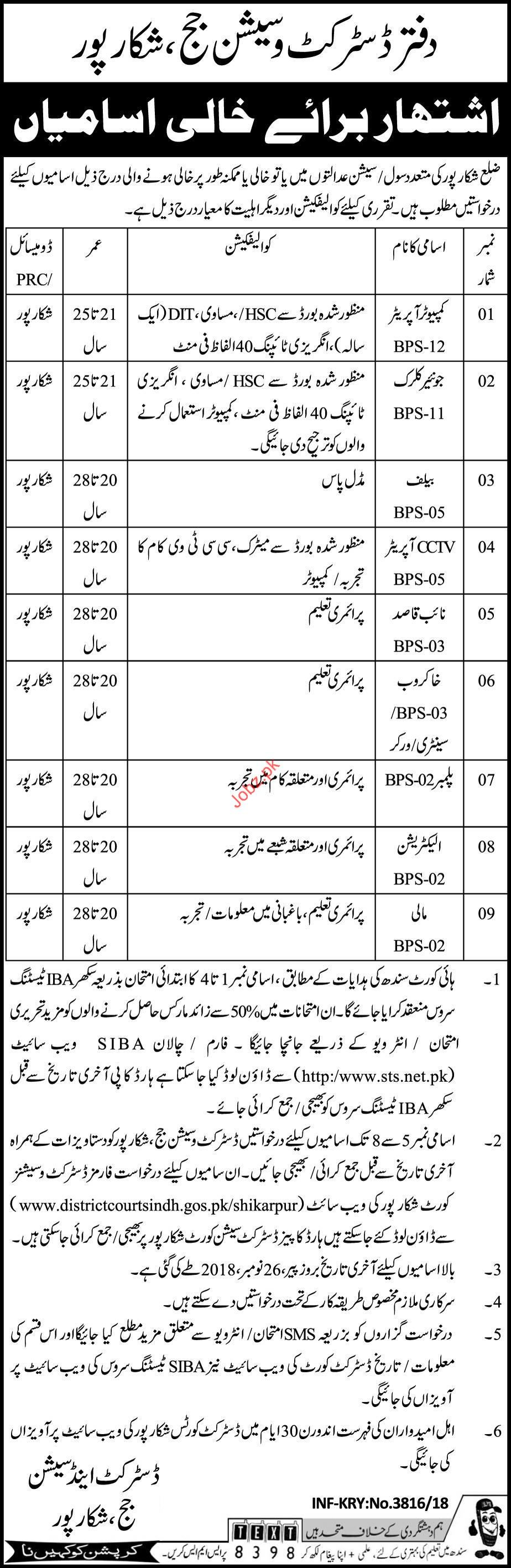 District & Session Judge Computer Operator Jobs 2018