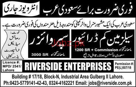 Supervisors and Salesmen Cum Drivers Job Opportunity