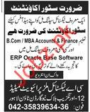 Store Accountant Jobs in Textile Spinning Mill