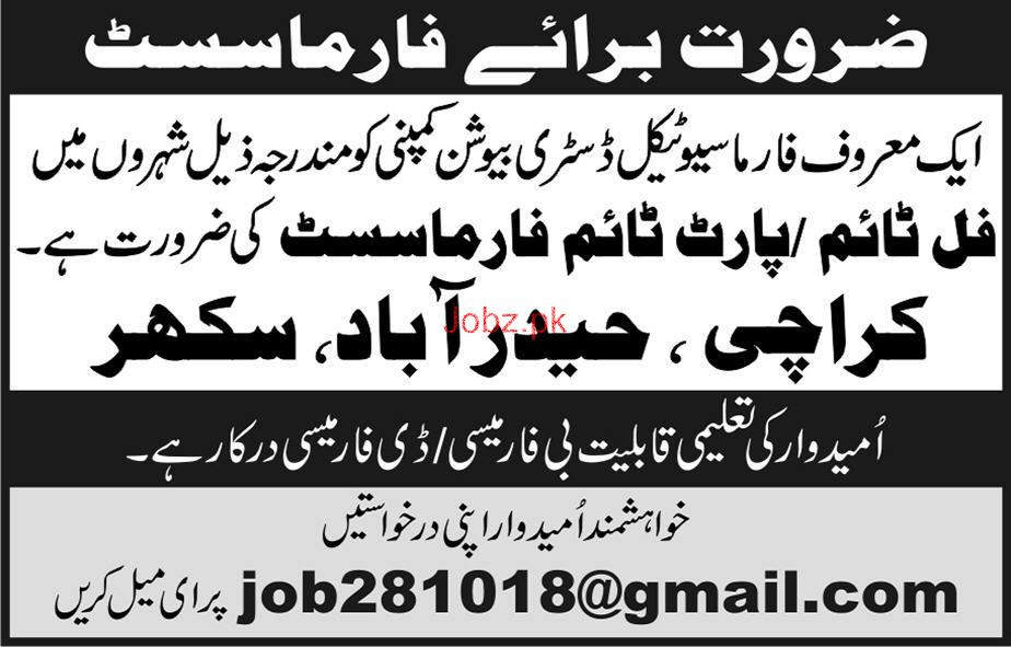 Pharmacists Job in A Famous Pharmaceutical Company