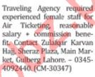 Traveling Agency Job 2018 in Lahore