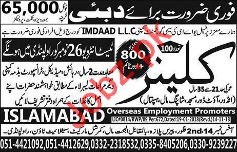 Imdaad LLC Semi Government Company Cleaner Job 2018