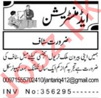 Daily Aaj Newspaper Classified Administration Jobs 2018