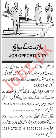 Miscellaneous Staff Jobs 2018 in Karachi