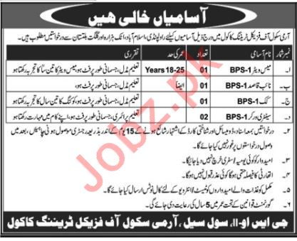 Army School of Physical Training Kakul KPK Jobs 2019