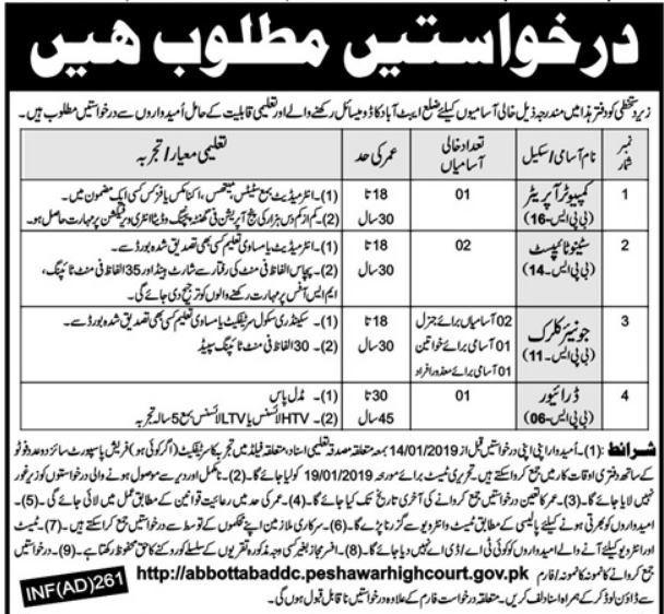 Peshawar High Court Jobs 2019 in Peshawar KPK