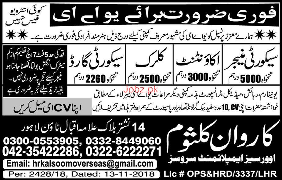 Security Manager, Accountant, Clerk Job in UAE