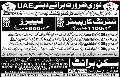 Shuttering Carpenters and Labors Job Opportunity