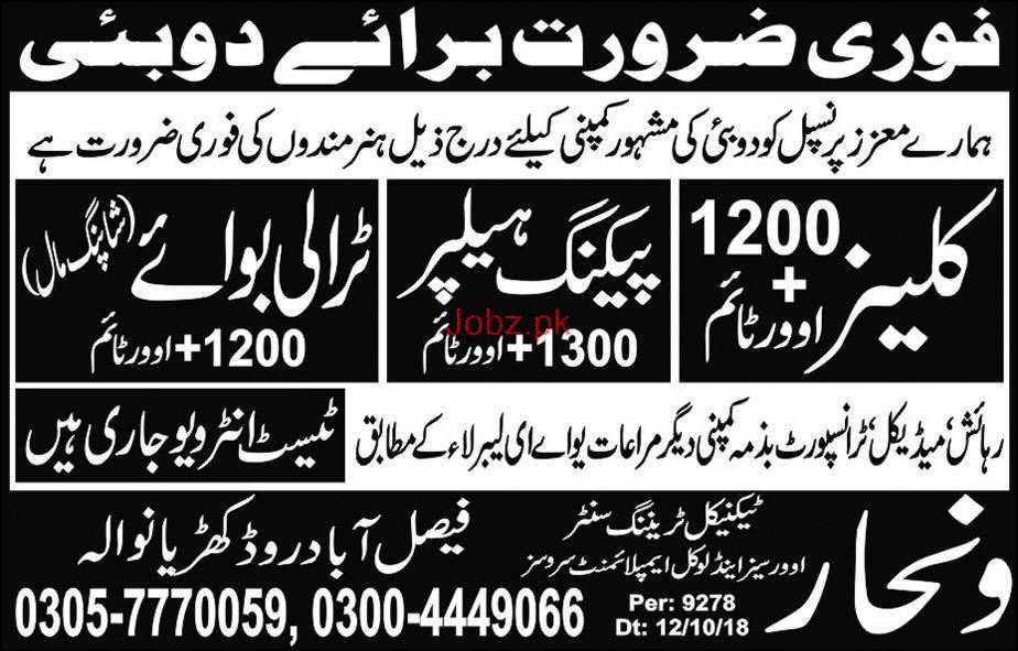 Cleaner, Helper and Trolly Boy Job Opportunity