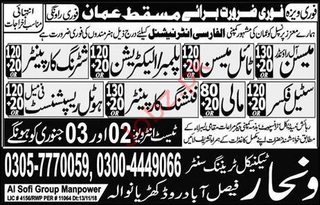 Mali Mason & Plumber Jobs in Muscat  Oman